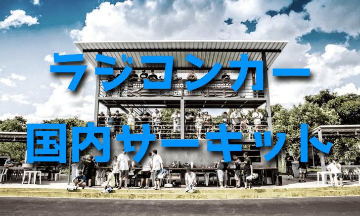 ラジコンカーのサーキット全国検索