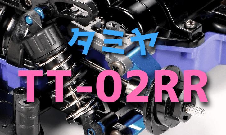 新製品のTT-02RRをレビュー【タミヤ1/10ツーリングカー】