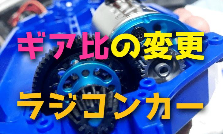 ラジコンカー-ギア比-変更方法8 -min