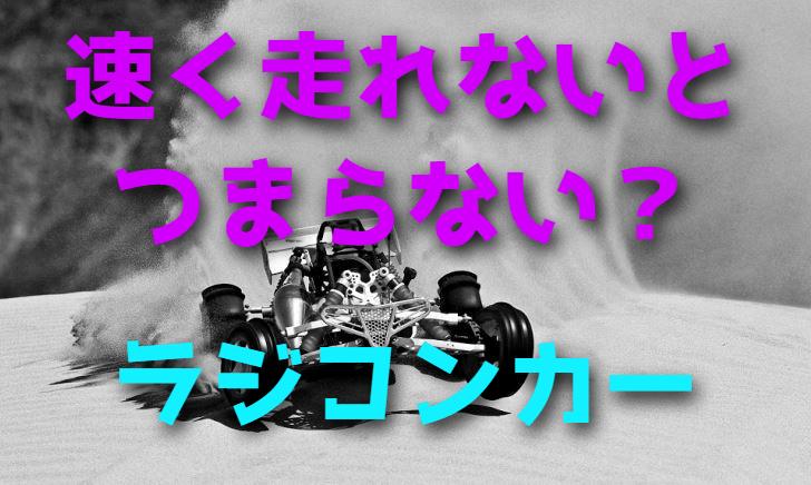 ラジコンカーは速く走れないとつまらない?